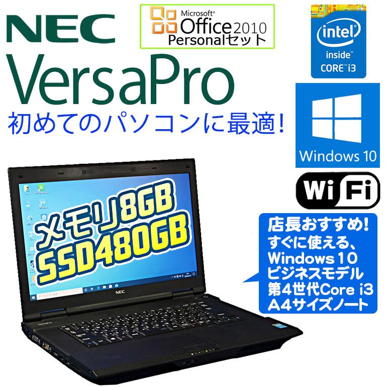 中古パソコン NEC 商品到着後すぐに使える ワード エクセルが使えるMicrosoft Office マイクロソフトオフィス 2010付 初期設定済 90日保証 送料無料 ※一部地域を除く 在庫わずか Microsoft Personal 店長おまかせ 中古ノートパソコン VersaPro メモリ増設済 2010セット i3 第4世代 Pro 新品USBマウス付 Windows10 パソコン 中古 ノート 誕生日/お祝い Core お買得 新品SSD換装