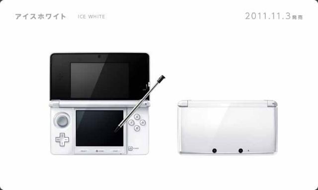 Nintendo 3DS ニンテンドー アイスホワイト