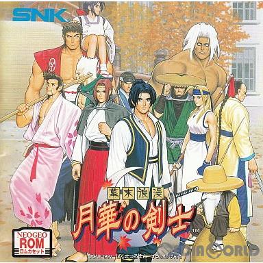 【中古】[NG]~幕末浪漫~ 月華の剣士 NEOGEO ROM版(ネオジオロム)(19980129)