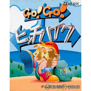 【中古】[GB]GO!GO!ヒッチハイク(ゴーゴーヒッチハイク)(19980710)