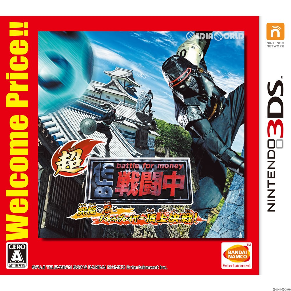 It is Welcome Price!! ultimate 忍 and battle player top decisive battle  during more than [3DS], the battle (CTR-2-AJSJ)(20180419)