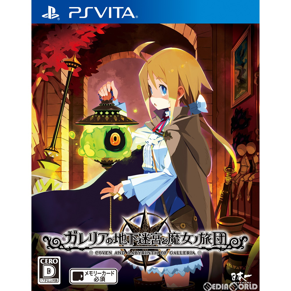 Ps Vita Games 2020.Psvita Labyrinth And Witch ノ Brigade Normal Version The Spring Of 2020 Of The First Galleria With Benefits Original Theme For Vita Ps4 Under The