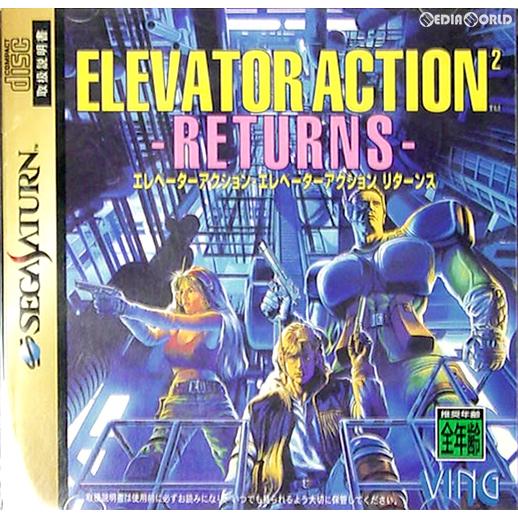 【中古】[美品][SS]ELEVATOR ACTION 2 -RETURNS-(エレベーターアクション2 リターンズ)(19970214)