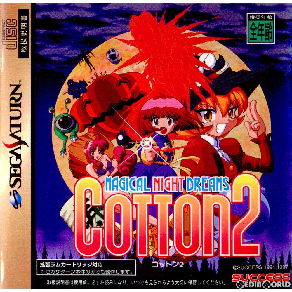 【中古】[SS]コットン2(COTTON2 MAGICAL NIGHT DREAMS)(19971204)