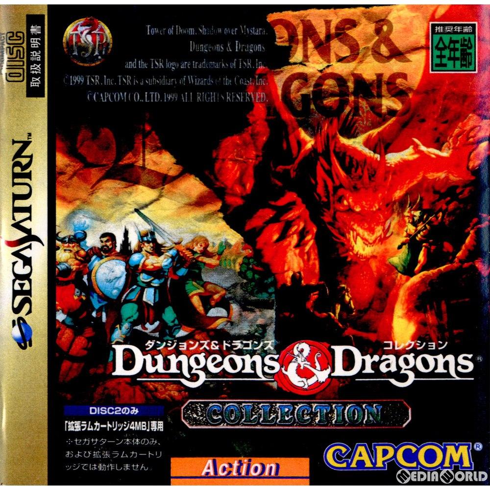 【中古】[SS]ダンジョンズ&ドラゴンズ コレクション(Dungeons & Dragons COLLECTION)(19990304)