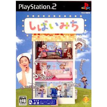 【中古】[PS2]しばいみち(20030213)