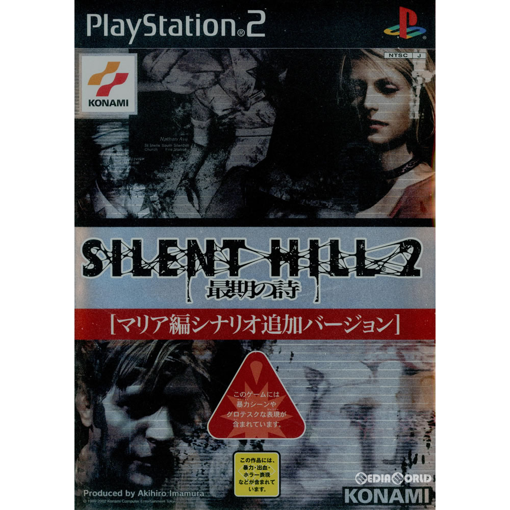 Poetry Maria edition scenario addition version (20020704) of [PS2] silent  leech 2(SILENT HILL 2) last moments