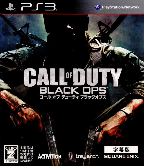 Frisk Media World: (BLJM-60536)(20120906) for [PS3] call of duty black SR-79
