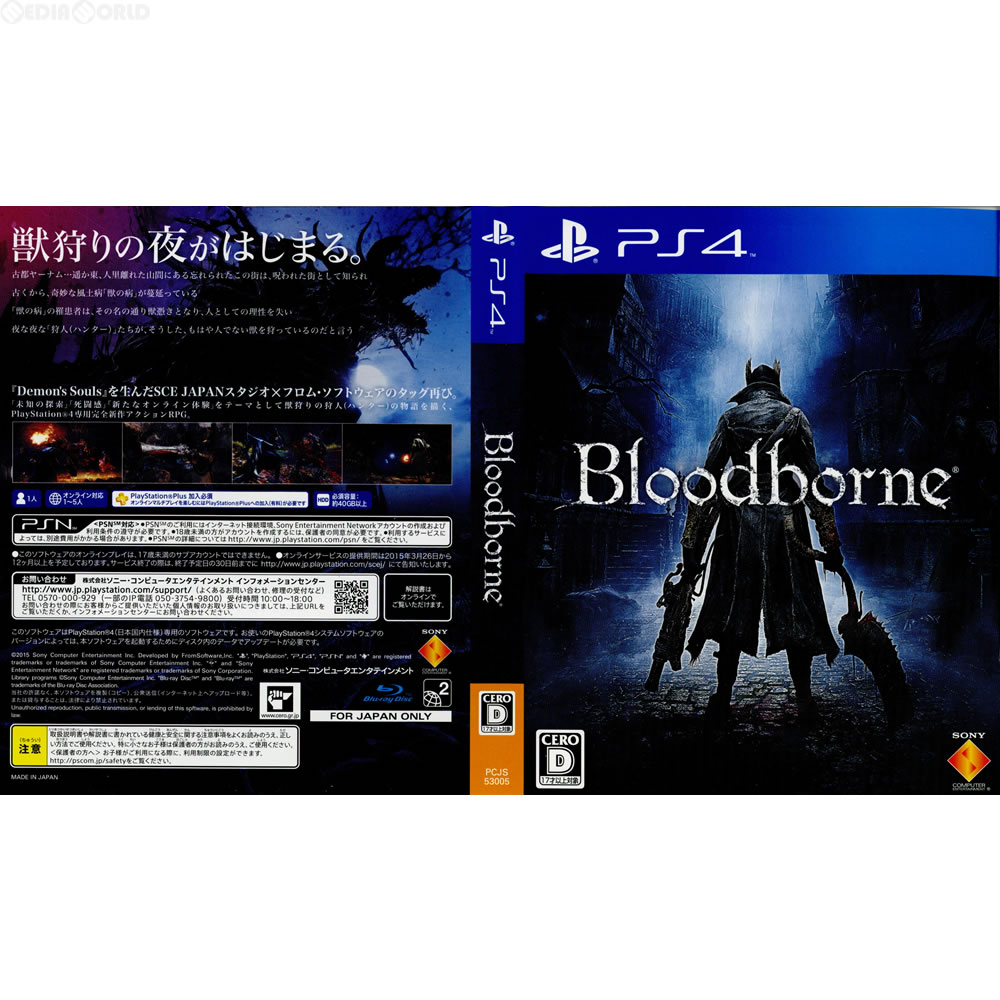 [PS4] Bloodborne (bloodborne) Limited Edition (software only) (20150326)