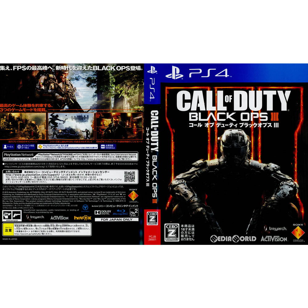 It is Black Ops III) (soft one piece of article for body bundling)  (20151106) [PS4] call of duty black Ops III(Call of Duty