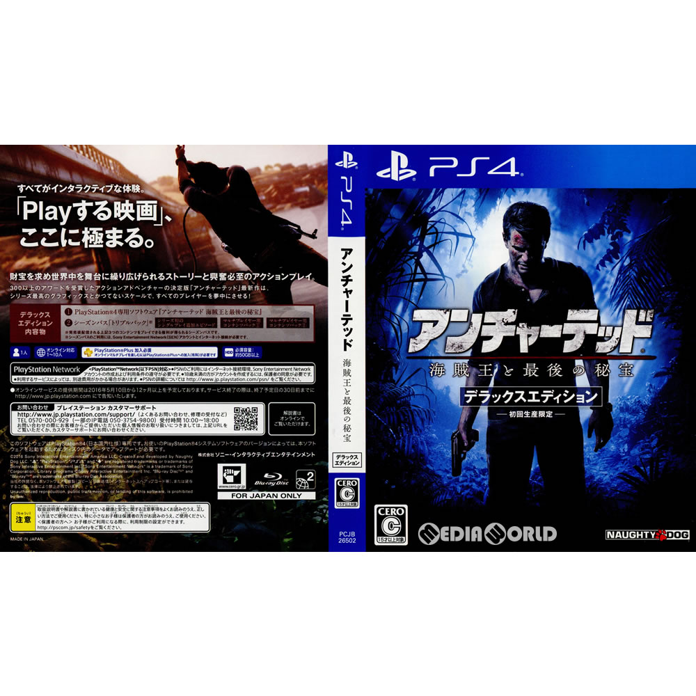 [PS4] (body bundling software one piece of article) Ann charr Ted sea king  and last treasure Deluxe Edition (first production-limited)