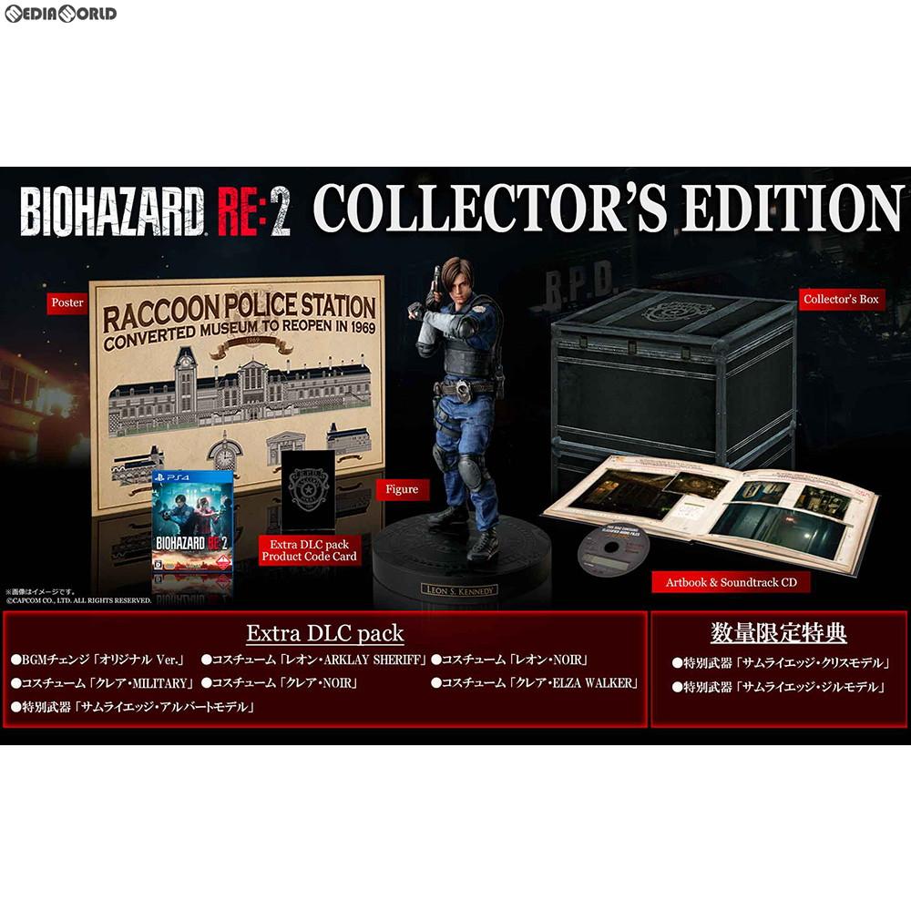 【予約前日発送】[PS4]BIOHAZARD COLLECTOR'S EDITION(バイオハザード 限定版(20190125) RE:2 コレクターズエディション) アールイー2