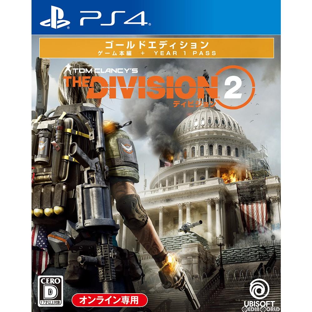 【予約前日発送】[PS4]先着予約特典付(メール配布を予定) トムクランシーズ ディビジョン2 ゴールドエディション(Tom Clancy's The Division 2 Gold Edition)(限定版) オンライン専用(20190312)