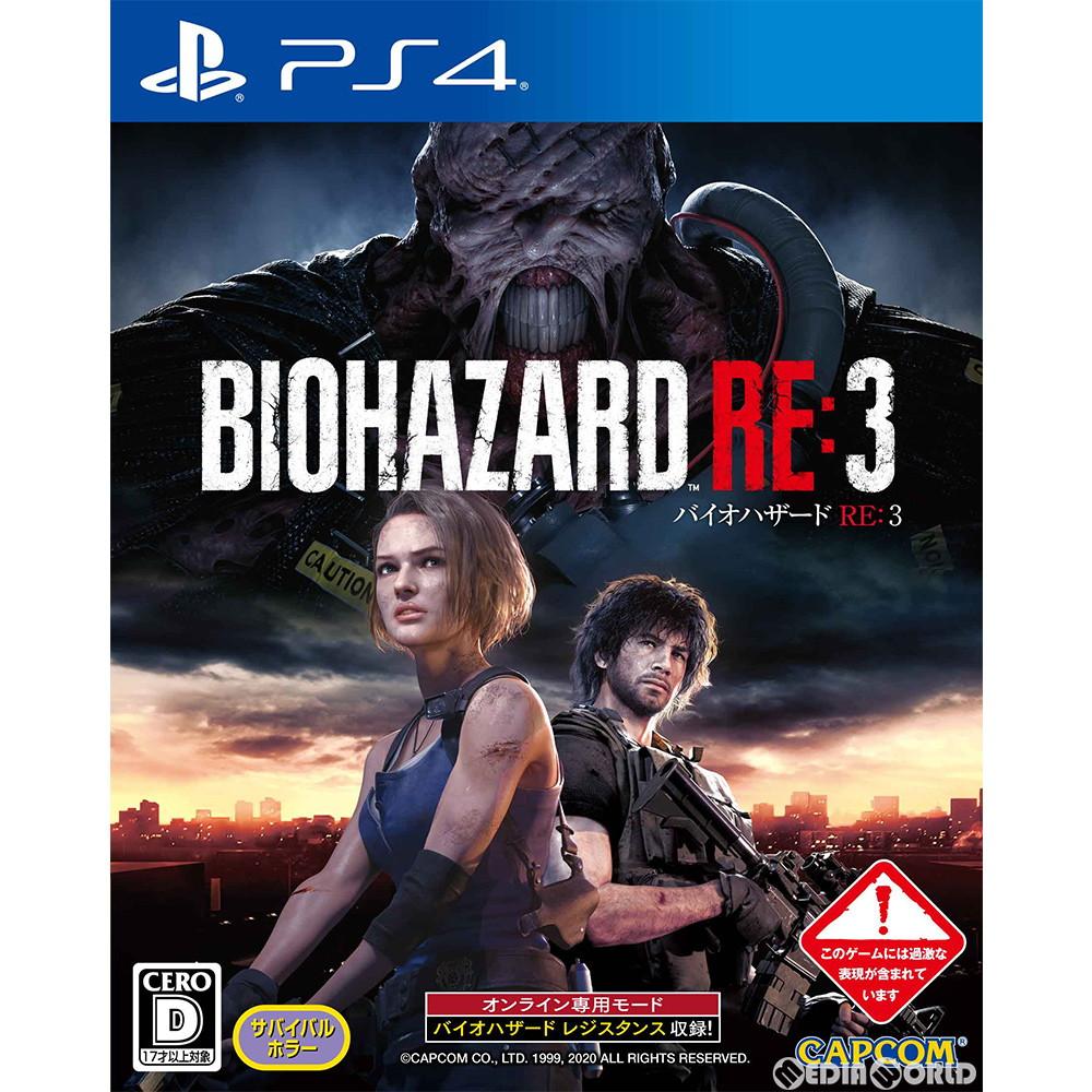 【予約前日発送】[PS4]数量限定特典付 BIOHAZARD RE:3(バイオハザード アールイー3) 通常版(20200403)