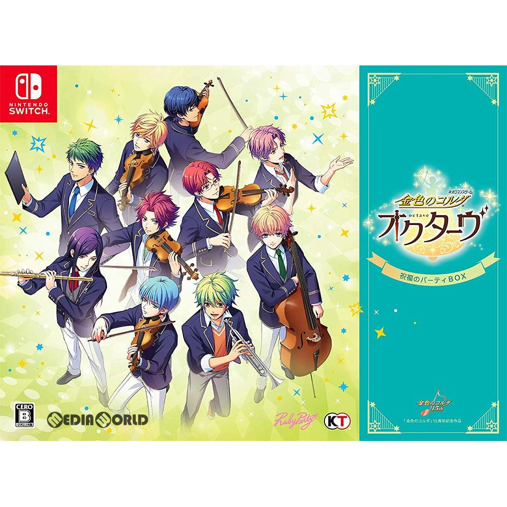 【中古】[Switch]金色のコルダ オクターヴ(octave) 祝福のパーティBOX(限定版)(20190214)