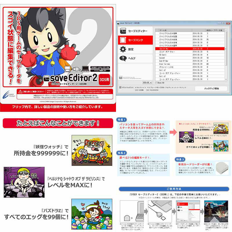 [OPT] CYBER save editor 2 (for New3DS/New3DSLL/3DS/3DSLL) CYBER Gadget  (CY-3DSSAE2)(20140812)