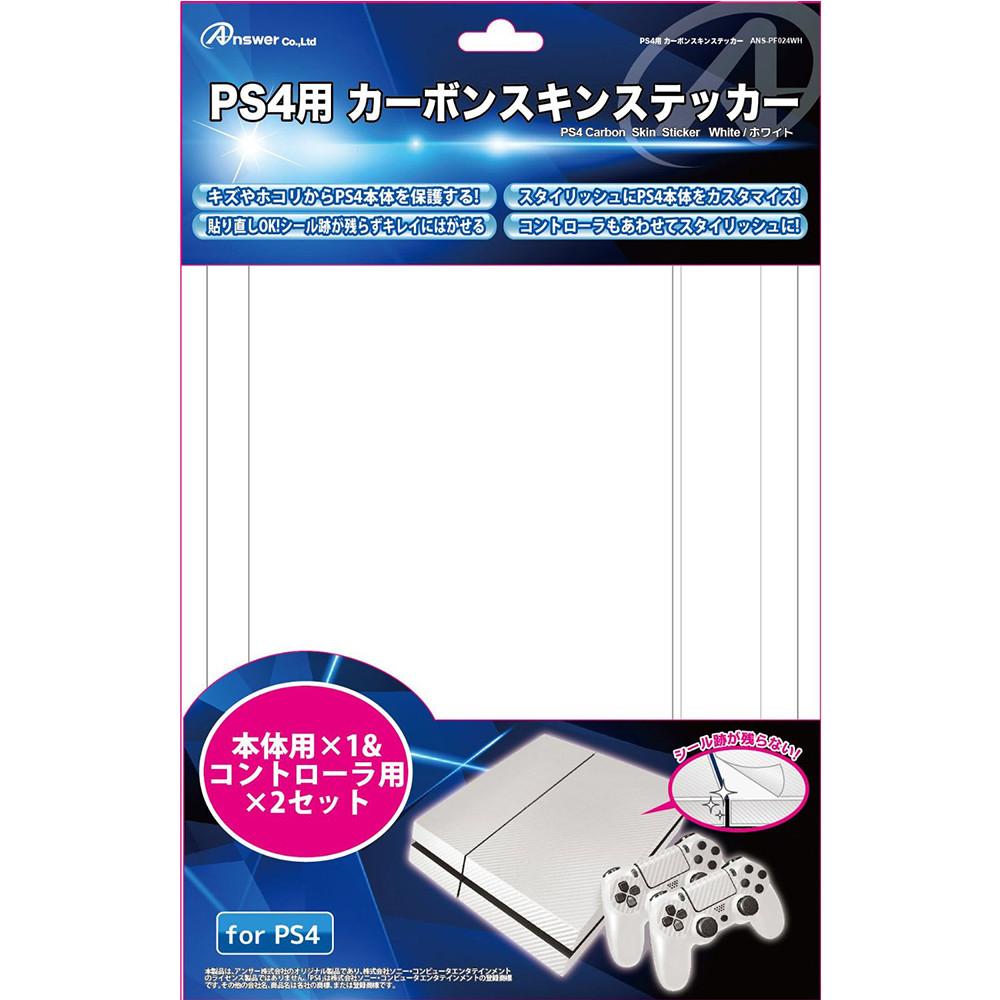 [选择] PS4 碳皮肤贴纸 (白色) (只有 CUH-1000年/1100年/1200) ar (ANS-PF024WH) (20160415)