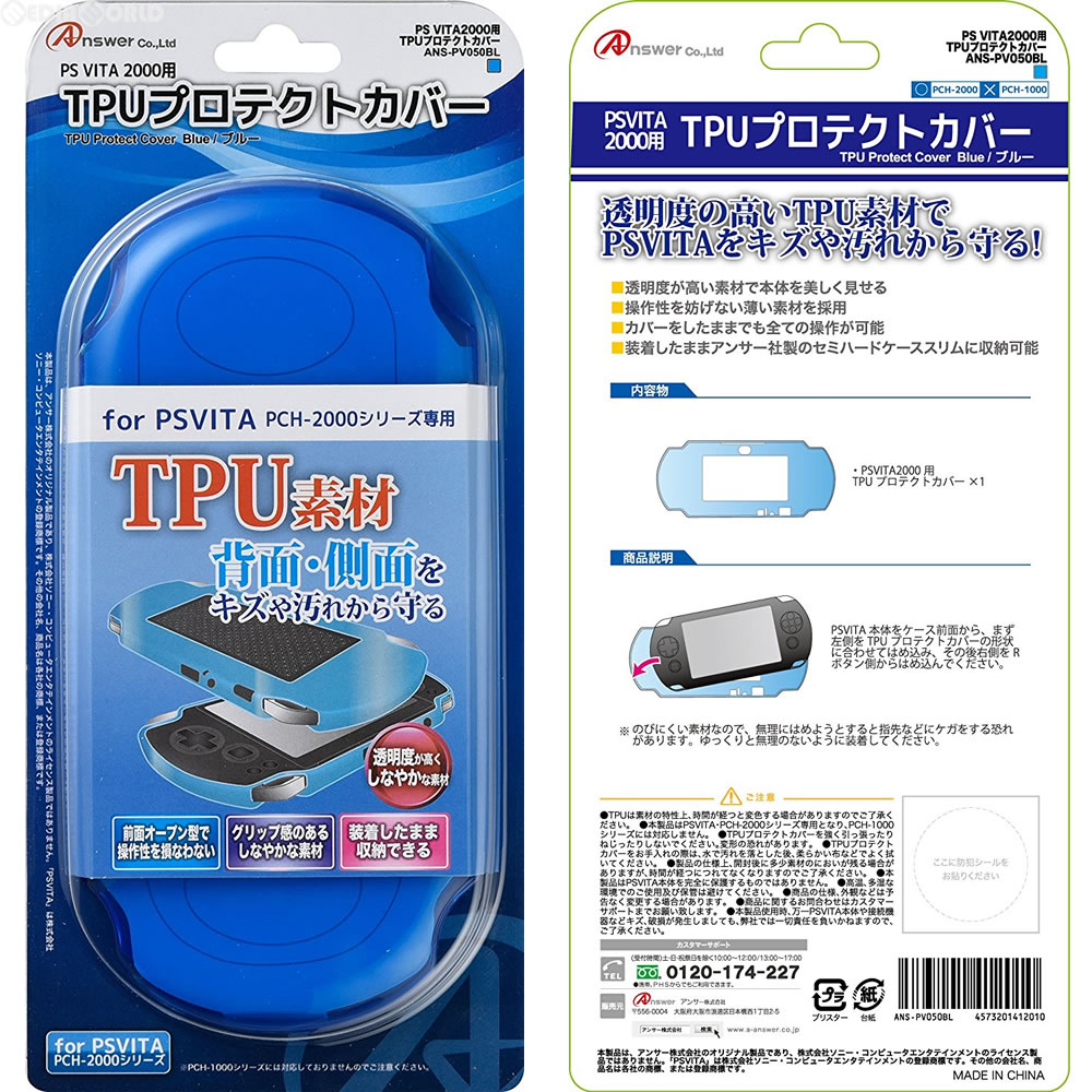 [ACC] TPU protection cover (blue) answer (ANS-PV050BL)(20160428) for  [PSVita]PS VITA(PCH-2000)