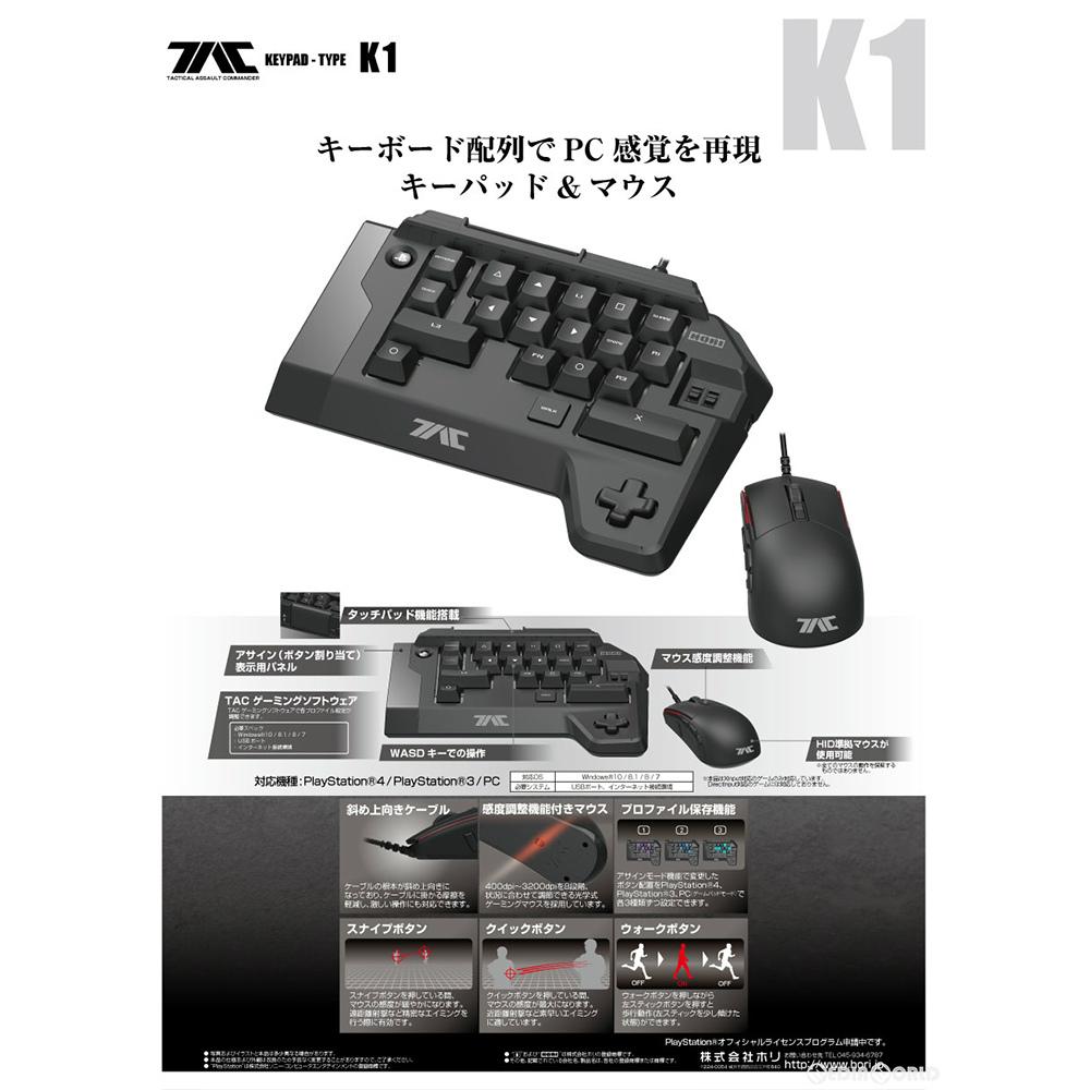【中古】[ACC][PS4]タクティカルアサルトコマンダー キーパッドタイプ K1 for PlayStation4/PlayStation3/PC HORI(PS4-069)(20161020)