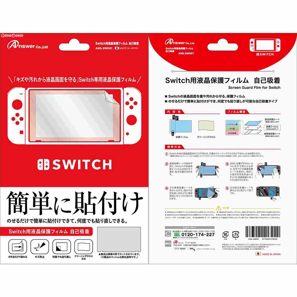 [ACC]供[Switch]任天堂Switch(任天堂开关)使用的液晶屏保护膜自己吸收答案(ANS-SW001)(20170303)