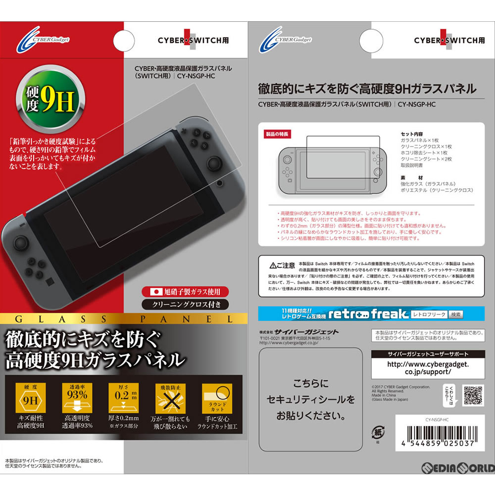 [ACC] For [Switch]CYBER, high hardness liquid crystal protection glass  panel Nintendo Switch is CYBER Gadget (CY-NSGP-HC)(20170303) (for the  Nintendo