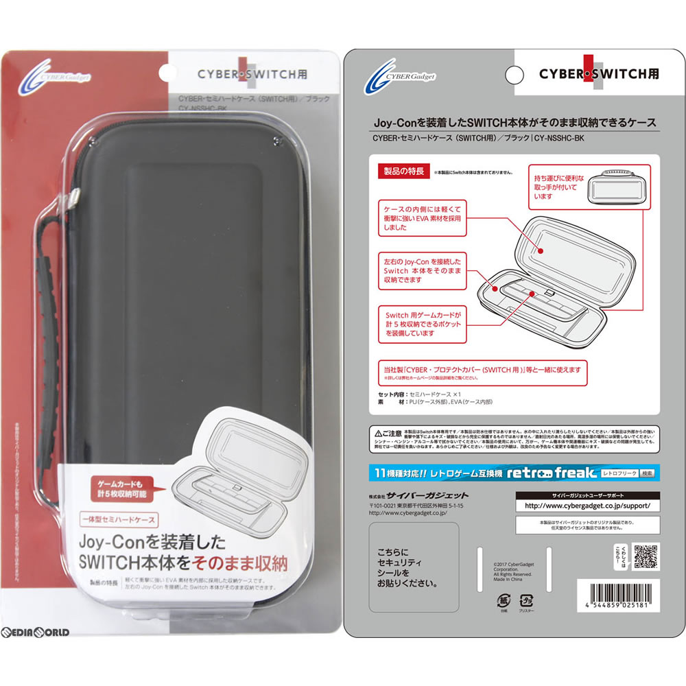 [ACC] For [Switch]CYBER, semi-hardware case Nintendo Switch is black CYBER Gadget (CY-NSBDGC-BK)(20170303) (for the Nintendo switch)