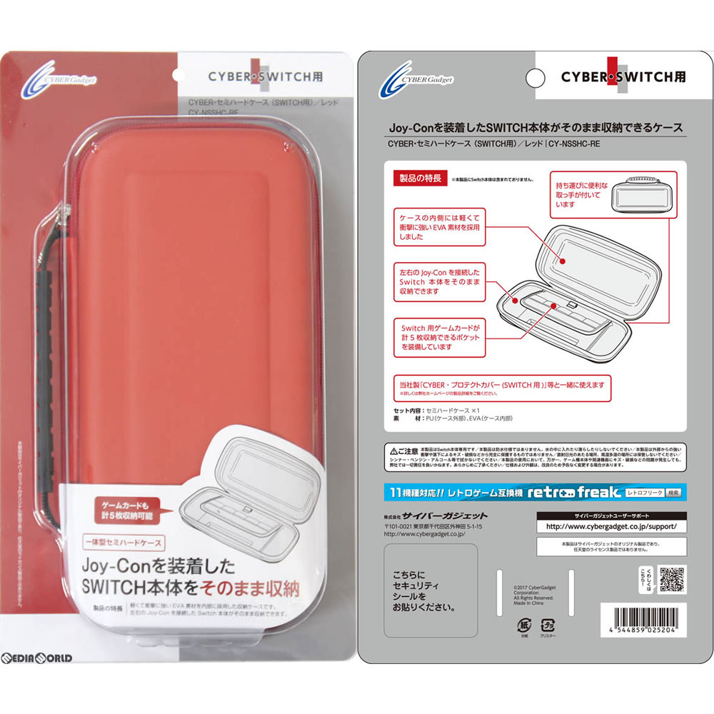 [ACC] For [Switch]CYBER, semi-hardware case Nintendo Switch is red CYBER Gadget (CY-NSBDGC-RE)(20170303) (for the Nintendo switch)