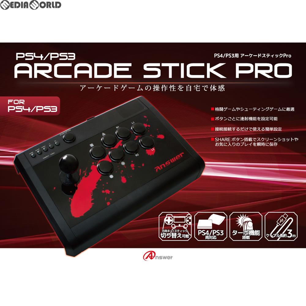 【新品即納】[ACC][PS4]PS4/PS3用 アーケードスティックPro(プロ) アンサー(ANS-PF054)(20171220)