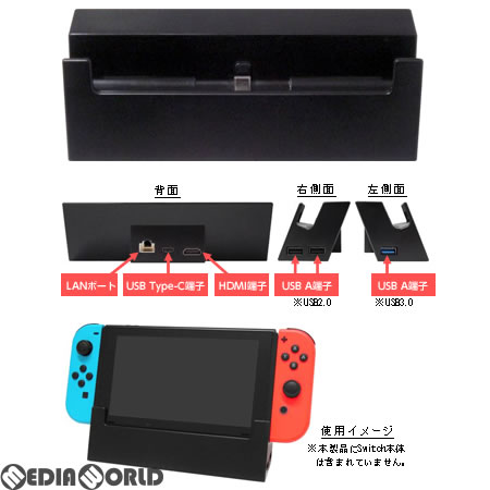 [ACC] The dock (for SWITCH) with [Switch]CYBER, the LAN port (for the  switch) black CYBER Gadget (CY-NSDCK-BK) (the end of December, 2017)