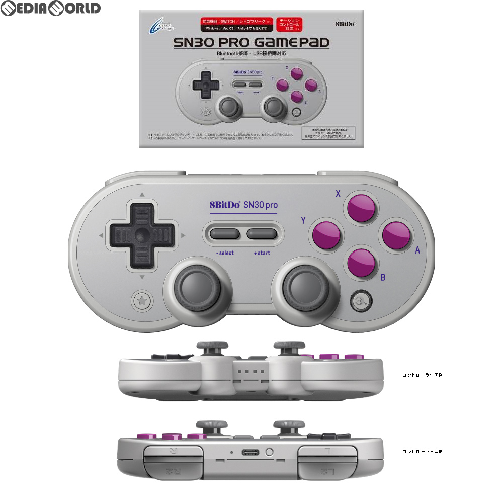 [ACC] [Switch]8Bitdo SN30 PRO GAMEPAD (professional game pad) CYBER Gadget  (CY-SN30PRGP) (the end of July, 2018)