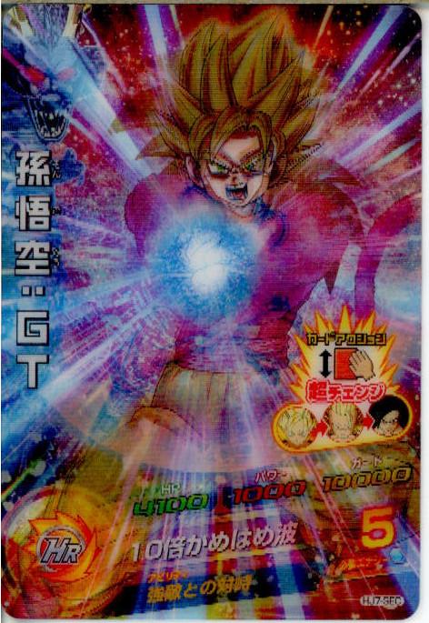[TCG]七龙珠英雄HJ7-SEC孙悟空:GT(20141113)