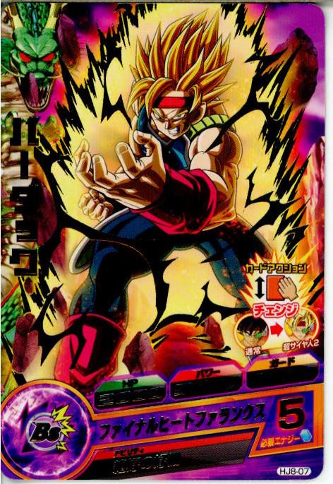 Dragon Ball Heroes Rare HJ8-07