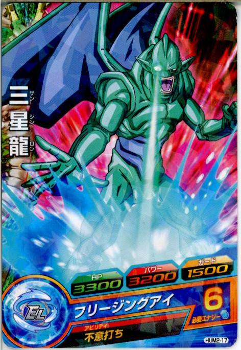 Dragon Ball Heroes Promo HUM2-04