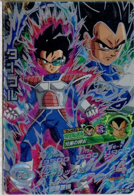 Dragon Ball Heroes HGD4-05