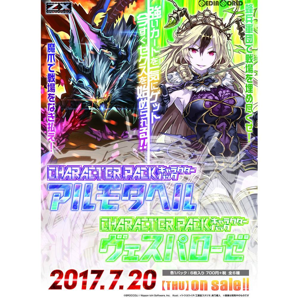 【新品即納】[カートン][TCG]Z/X -Zillions of enemy X- キャラクターパック アルモタヘル(CP-02)(12BOX)(20170720)