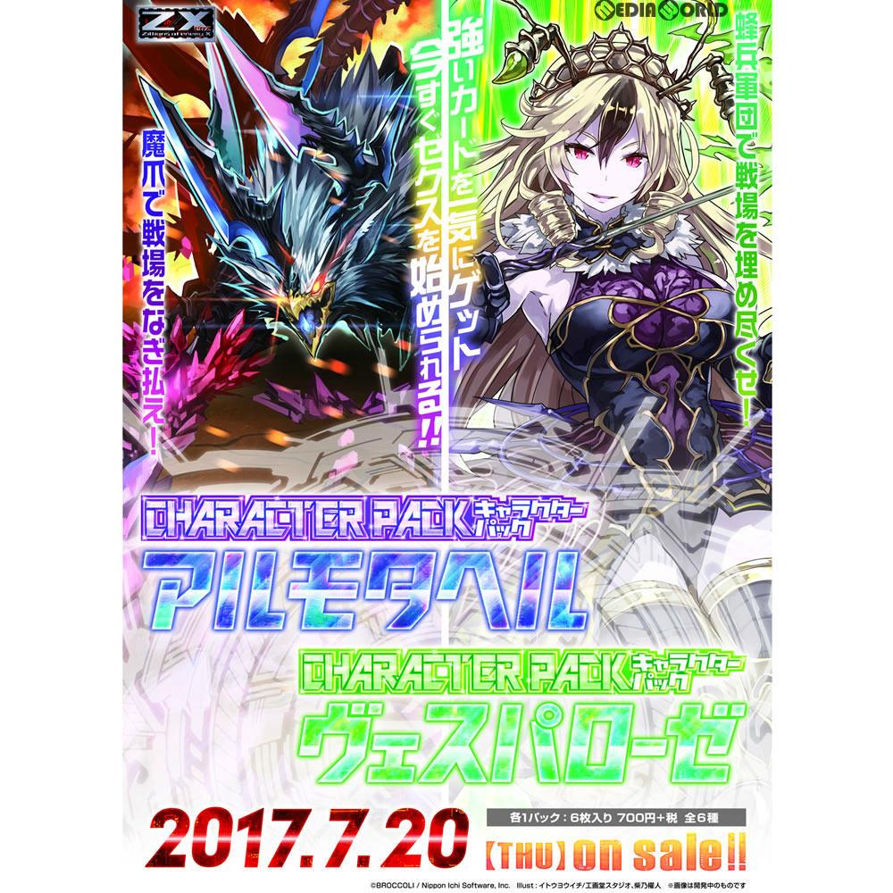 【新品即納】[カートン][TCG]Z/X -Zillions of enemy X- キャラクターパック ヴェスパローゼ(CP-03)(12BOX)(20170720)