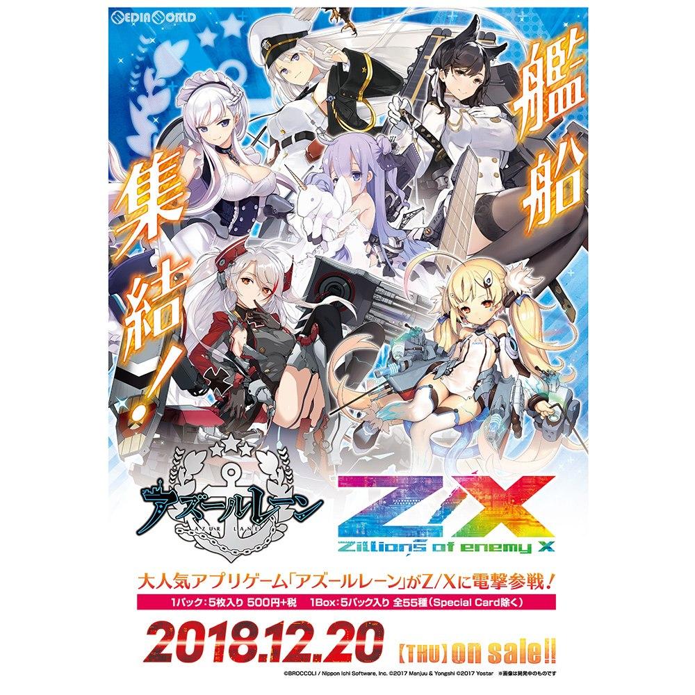 【予約前日発送】[カートン][TCG]Z/X -Zillions of enemy X- EXパック第14弾 アズールレーン(E-14)(12BOX)(20181220)