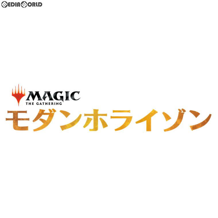【新品即納】[カートン][TCG]MTG マジック:ザ・ギャザリング モダンホライゾン(Modern Horizons) ブースターパック(日本語版)(6BOX)(20190614)