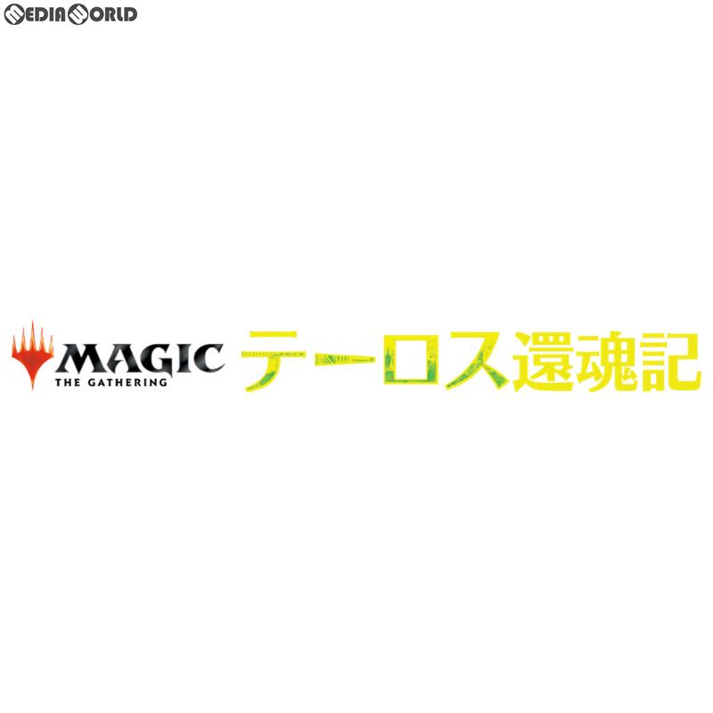 【新品】【お取り寄せ】[BOX][TCG]MTG マジック:ザ・ギャザリング ブースターパック テーロス還魂記(Theros Beyond Death)(日本語版)(36パック)(20200124)