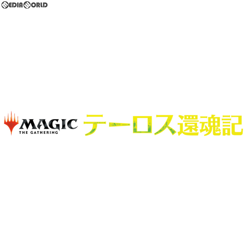 【予約発売日発送】[BOX][TCG]MTG マジック:ザ・ギャザリング コレクター・ブースターパック テーロス還魂記(Theros Beyond Death)(日本語版)(12パック)(20200124)
