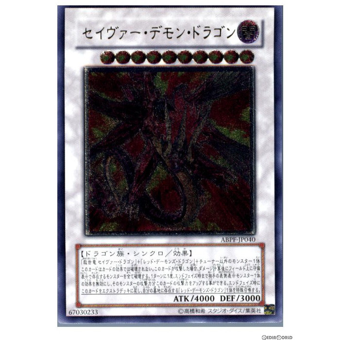 [TCG]玩耍王ABPF-JP040UTR seiva·demon·龍
