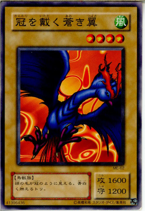 The blue wing which has [TCG] game king ME-62N crown [for the play]