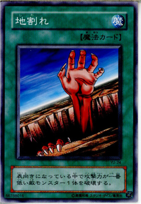 [TCG] Game king YU-24N crack in the ground