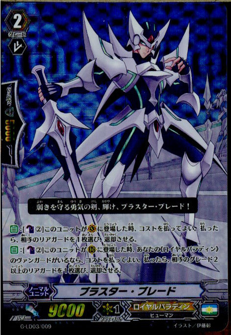 Card Fight ! Vanguard G VG-G-LD 03 LEGEND Deck 3rd Aichi Sendou Japan import