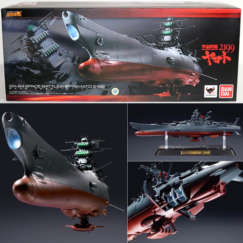 【中古】[TOY]超合金魂 GX-64 宇宙戦艦ヤマト2199 バンダイ(20140125)
