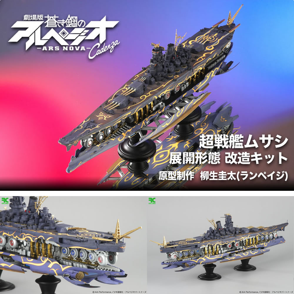 [FIG] Product made in arpeggio - Arusu NOVA - Cadenza (cadenza) resin cast  assembling kit RC ベルグ (20171220) of the 1/700 super battleship