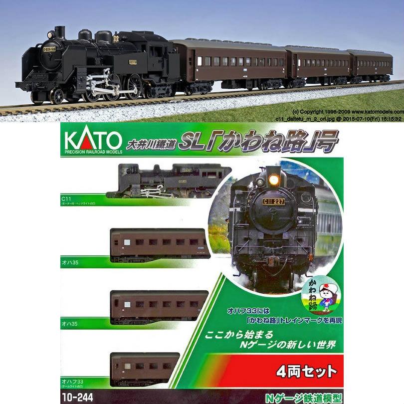 【中古】【B品】[RWM]10-244 大井川鐵道 SL「かわね路」号 4両セット Nゲージ 鉄道模型 KATO(カトー)(20120531)