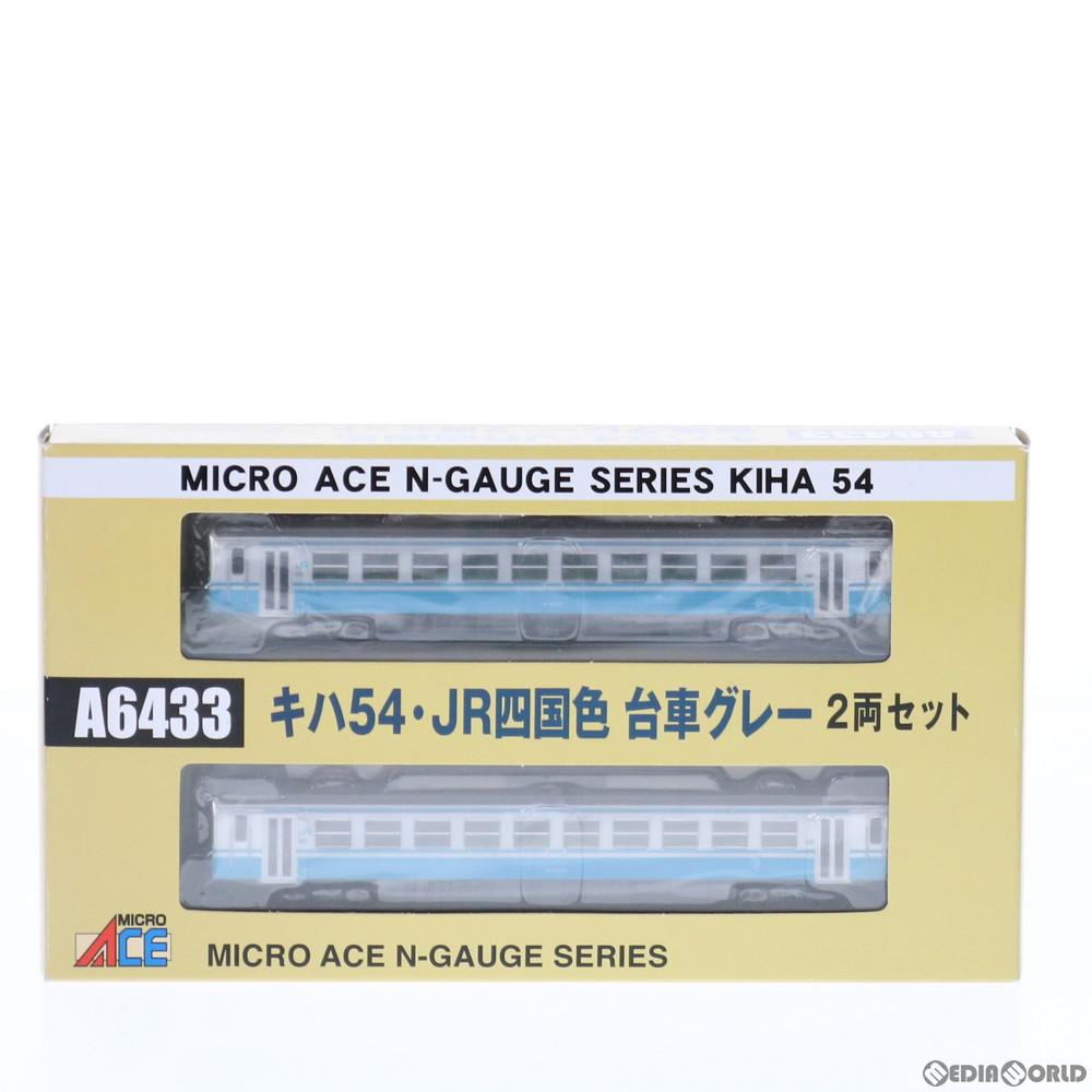 【新品即納】[RWM]A6433 キハ54・JR四国色・台車グレー 2両セット Nゲージ 鉄道模型 MICRO ACE(マイクロエース)(20161119)