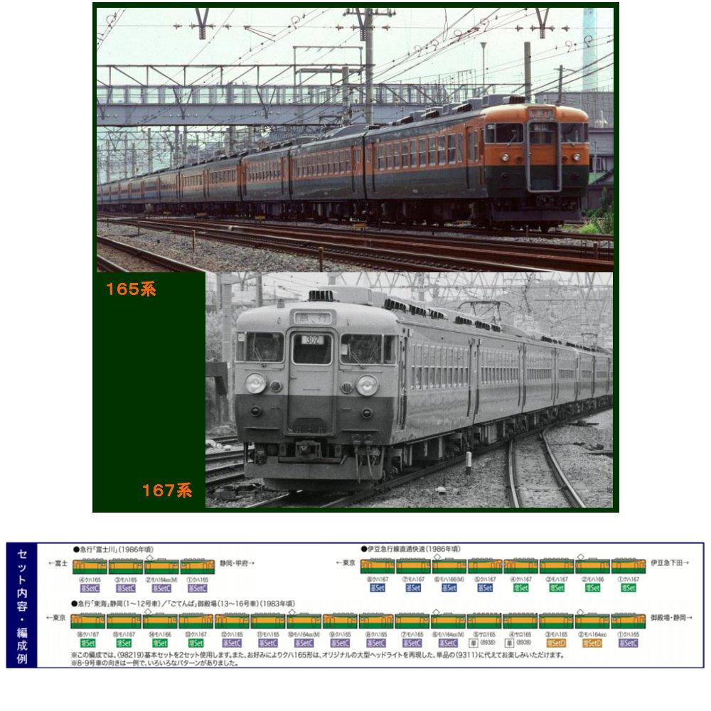 【新品】【O倉庫】[RWM]98222 国鉄 167系電車(冷改車・湘南色)増結セット(4両) Nゲージ 鉄道模型 TOMIX(トミックス)(20161101)