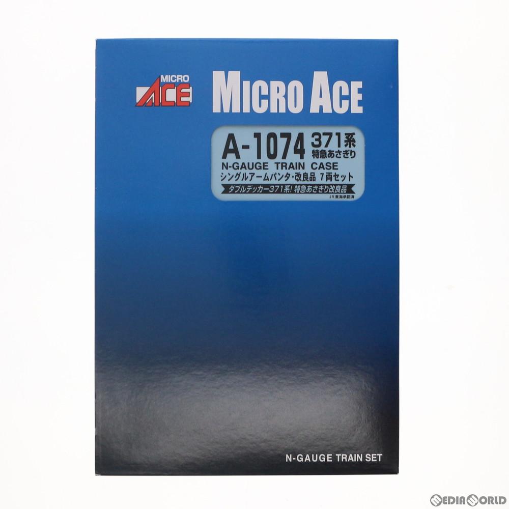 【予約安心発送】[RWM](再販)A1074 371系・特急あさぎり・シングルアームパンタ・改良品 7両セット Nゲージ 鉄道模型 MICRO ACE(マイクロエース)(2019年2月)
